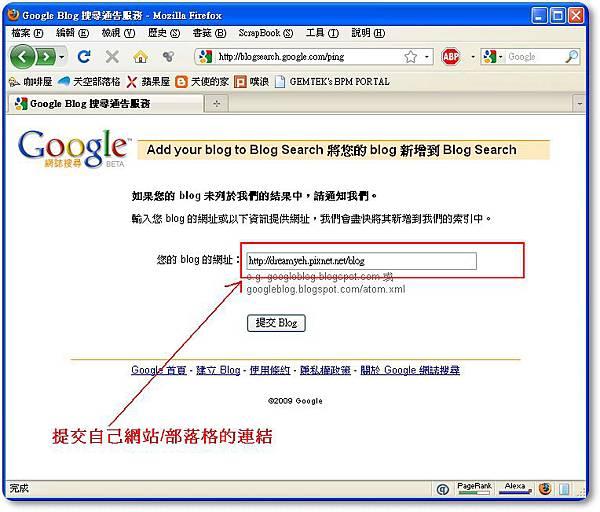 google ping