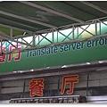 翻譯錯誤餐廳