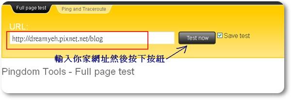 網頁速度測試