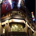 十一街麵食館