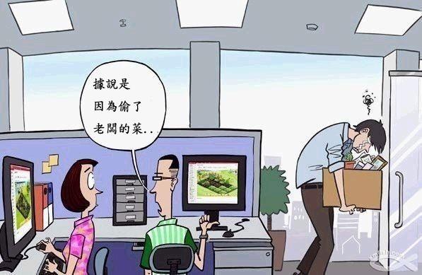 開心農場亂偷東西下場.jpg