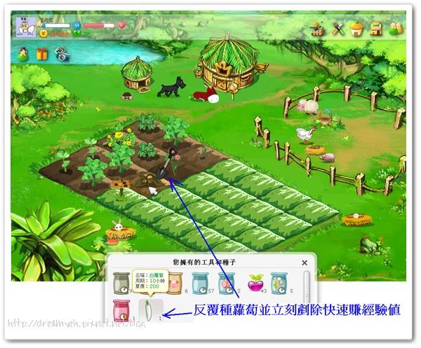 FACEBOOK開心農場洗錢祕技02