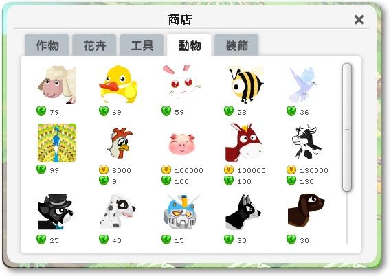 FACEBOOK開心農場農民幣01