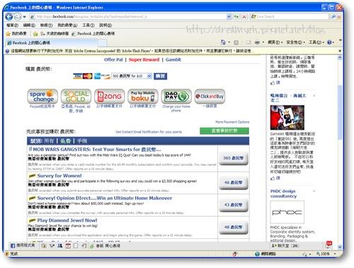 FACEBOOK開心農場農民幣06