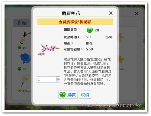 Facebook開心農場魅力值02