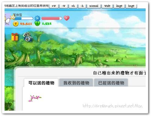 Facebook開心農場魅力值05