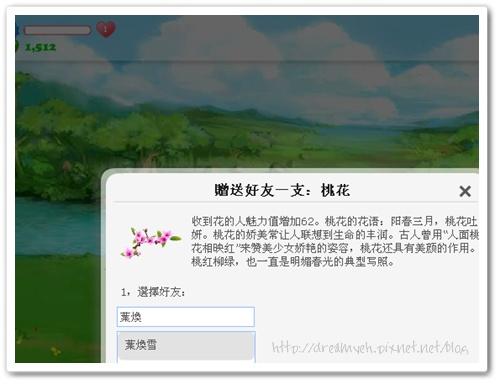 Facebook開心農場魅力值06