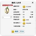 FACEBOOK開心農場美粒果收益表