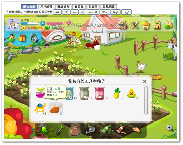 Facebook開心農場感恩節02