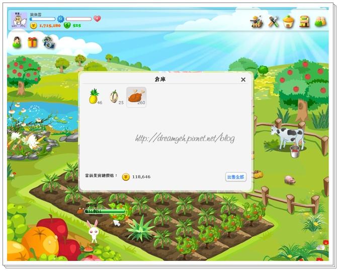 Facebook開心農場感恩節