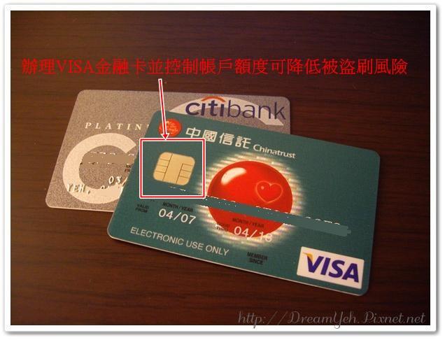 我的VISA卡02