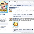 Facebook餐城拿柳橙