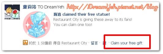 餐城(Restaurant City) 拿雕像