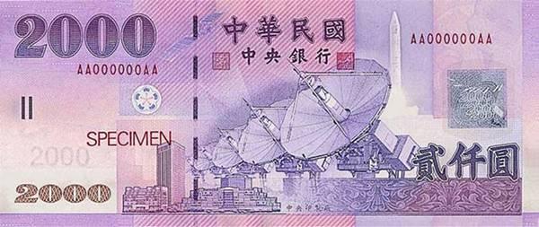 2000圓