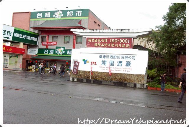 00埔里酒廠大門.JPG
