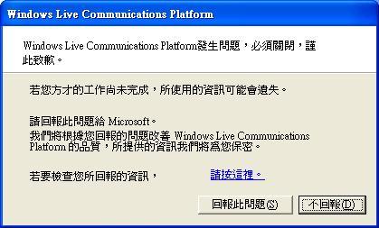MSN2009故障