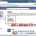 facebook移除有你在內的標籤