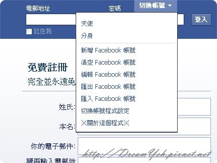 facebook分身帳號管理