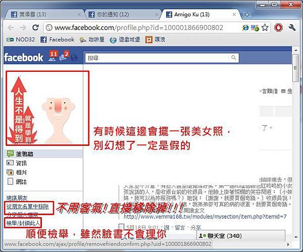刪除封鎖facebook標籤