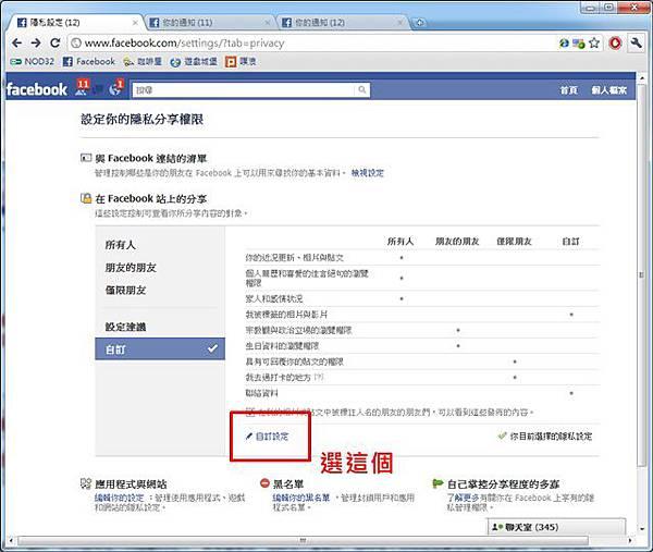 facebook照片標籤自訂設定