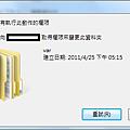 windows7權限問題
