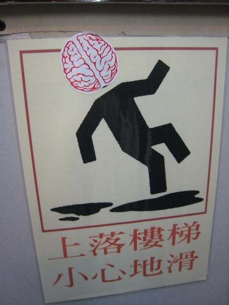 小心跌倒腦袋篇