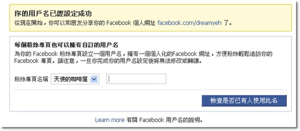 facebook專屬頁面
