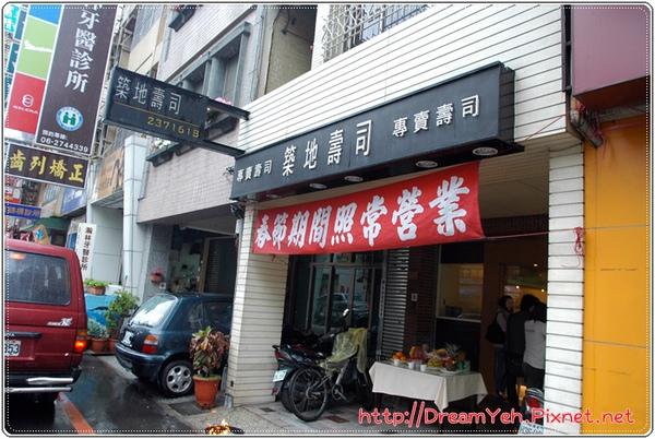 築地壽司店門口