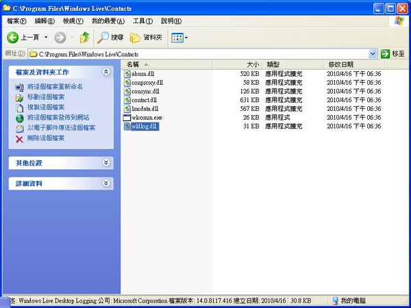 MSN2009故障2