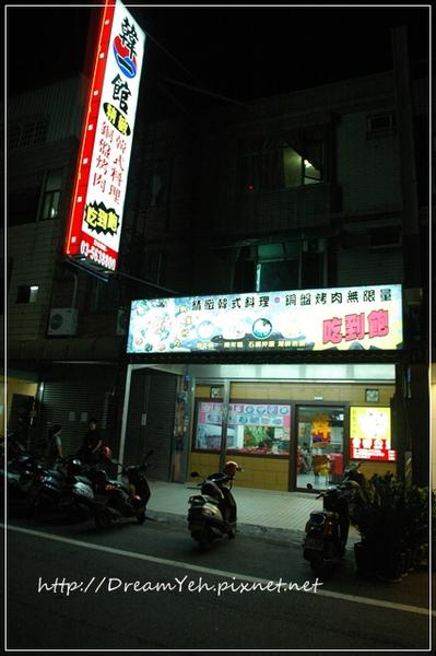 韓一館 韓式料理