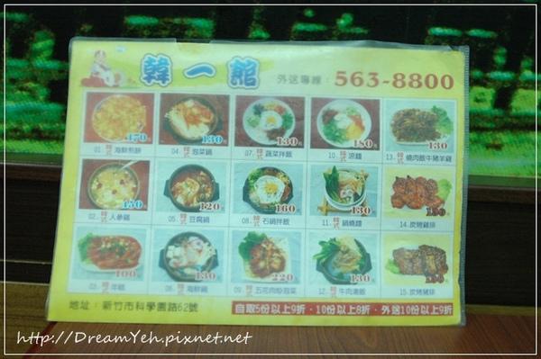 韓國料理菜單