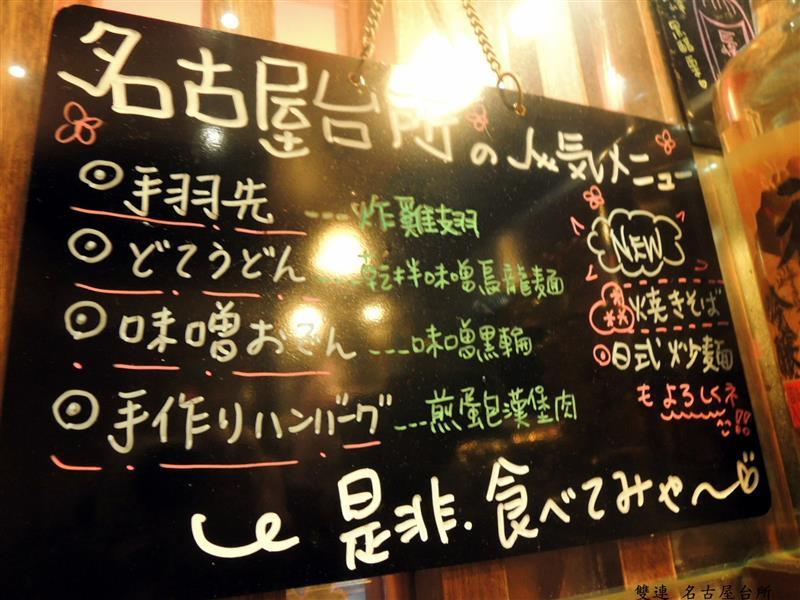 名古屋台所021.jpg