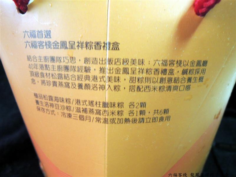 六福客棧002.jpg