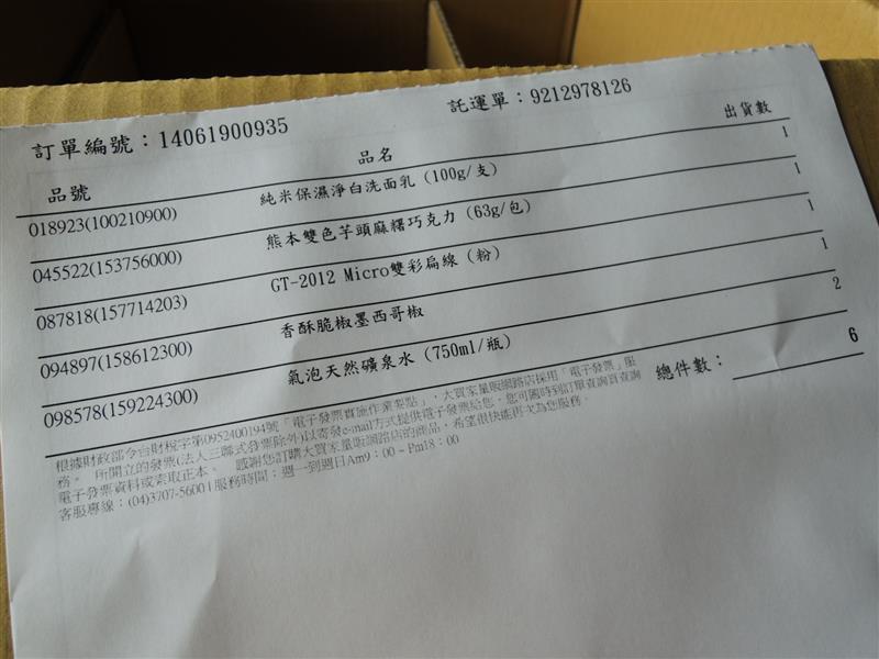 DSCN8731.JPG