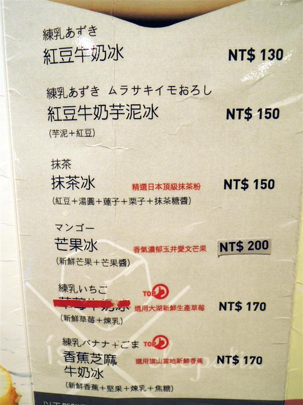 冰筷002.jpg