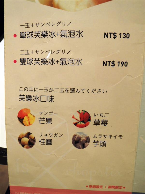 冰筷004.jpg