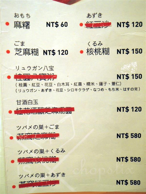 冰筷007.jpg