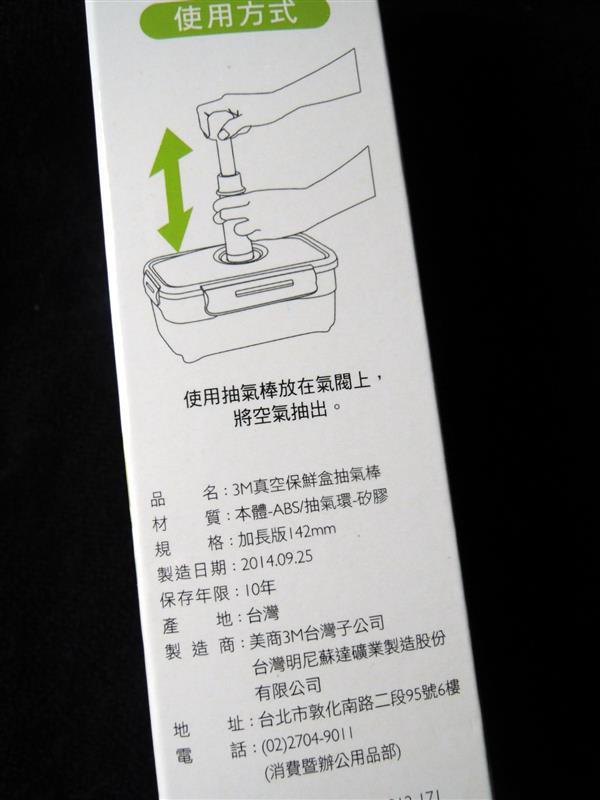真空保鮮盒DSCN9830.jpg