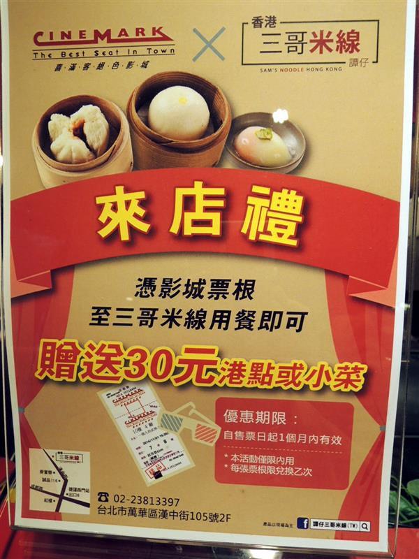 譚仔三哥米線036.jpg