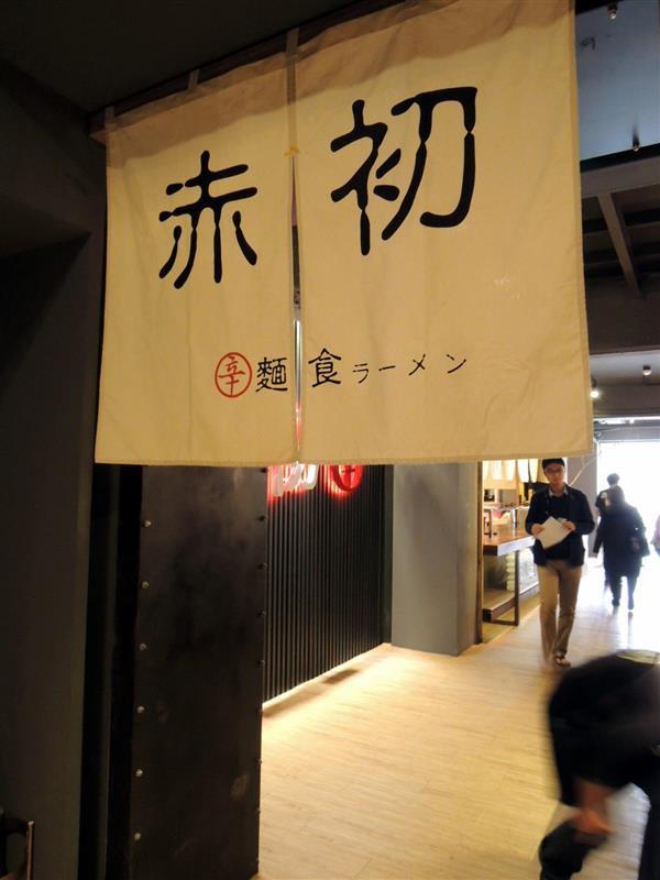 赤初 杭州酒釀麻辣麵食005.jpg