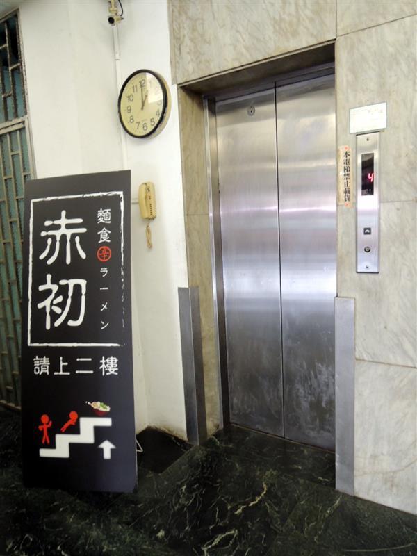 赤初 杭州酒釀麻辣麵食003.jpg
