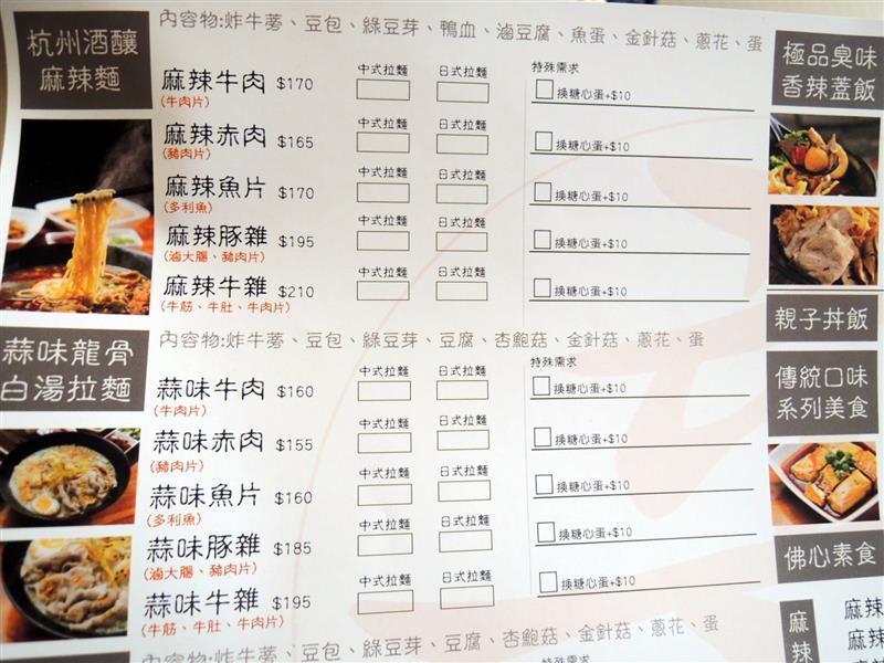 赤初 杭州酒釀麻辣麵食010.jpg