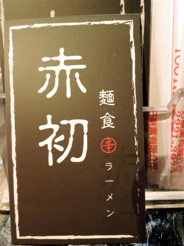 赤初 杭州酒釀麻辣麵食043.jpg