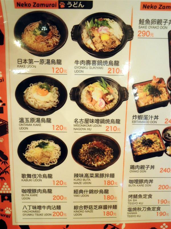 NekoZamurai 貓侍 江戶製麺所005.jpg