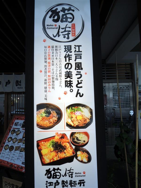 NekoZamurai 貓侍 江戶製麺所073.jpg