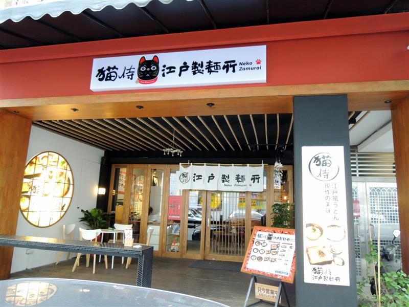NekoZamurai 貓侍 江戶製麺所070.jpg