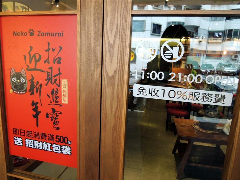NekoZamurai 貓侍 江戶製麺所078.jpg