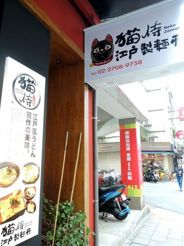 NekoZamurai 貓侍 江戶製麺所072.jpg