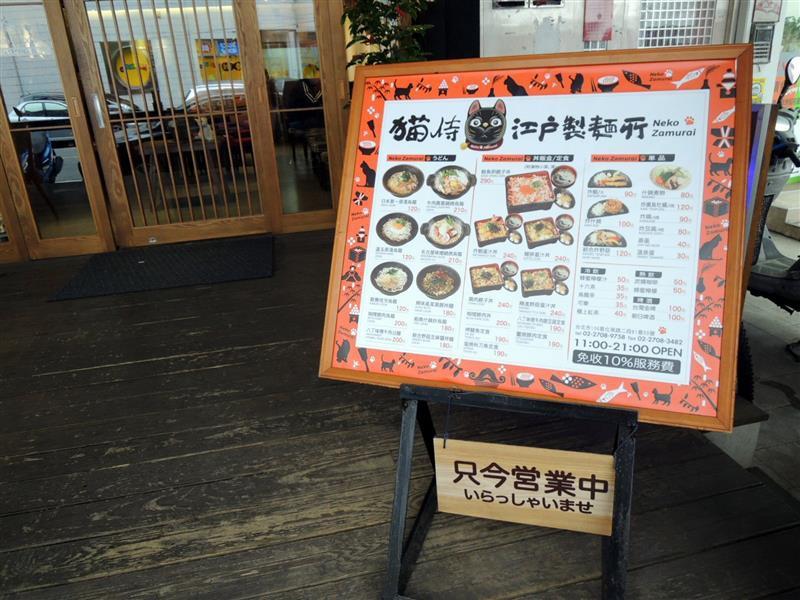 NekoZamurai 貓侍 江戶製麺所074.jpg