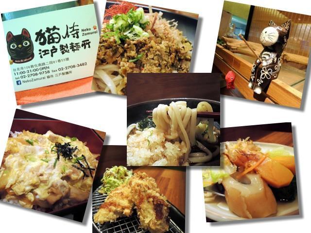 貓侍 江戶製麺所2.jpg